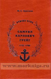 Самуил Карлович Грейг. 1735-1788 (2-е издание, переработанное и дополненное)