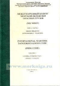 Международный кодекс морской перевозки опасных грузов (МК МОПОГ). Том 1, часть 1. Общее введение. Дополнение 1 - Упаковка. International Maritime Dangerous Goods Code (IMDG CODE). Volume 1
