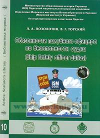 Обязанности палубного офицера по безопасности судна (Ship Safety officcer duties). Учебно-практическое пособие