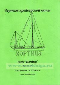 Чертежи кораблей Российского флота. Чертеж крейсерской яхты