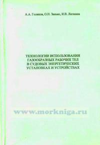 Технологии использования газообразных рабочих тел в судовых энергетических установках и устройствах: учебное пособие