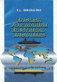Английский язык для морских инженеров-электриков. English for marine electrical engineers