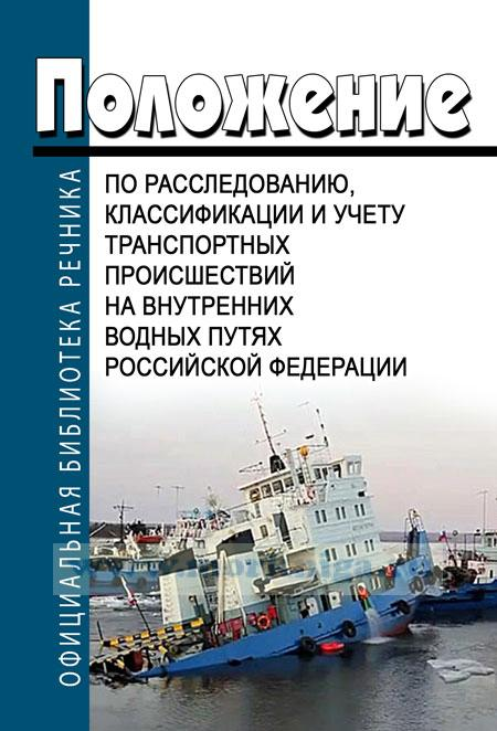 Положение по расследованию, классификации и учету транспортных происшествий на ВВП РФ 2018 год. Последняя редакция