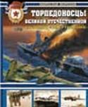 Торпедоносцы Великой Отечественной. Их звали