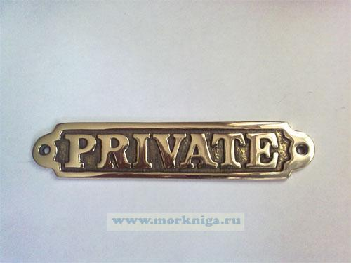 PRIVATE - табличка латунная