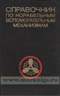 Справочник по корабельным вспомогательным механизмам
