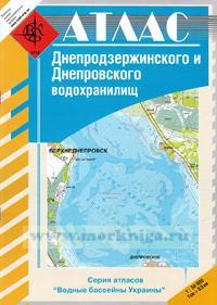Атлас Днепродзержинского и Днепровского водохранилищ