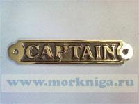 CAPTAIN - табличка латунная