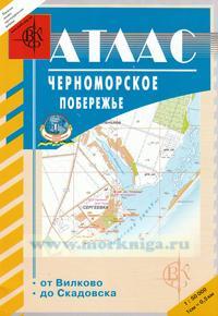 Атлас Черноморское побережье от Вилково до Скадовска 1:50 000