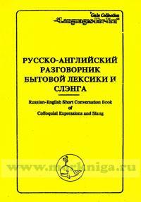 Русско-английский разговорник бытовой лексики и слэнга