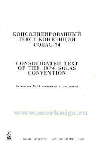 Бюллетень № 14 к МК СОЛАС-74 - новая глава II-2