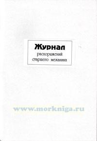 Судовой журнал распоряжений старшего механика