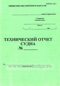 Технический отчет судна (форма ЭД-5)