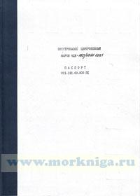 Электронасос центробежный марки НЦВ -160/10АГ-2221. Паспорт Н11.121.00.000 ПС