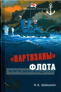 Партизаны флота. Из истории крейсерства и крейсеров