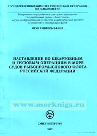 Наставление по швартовным и грузовым операциям в море судов рыбопромыслового флота Российской Федерации