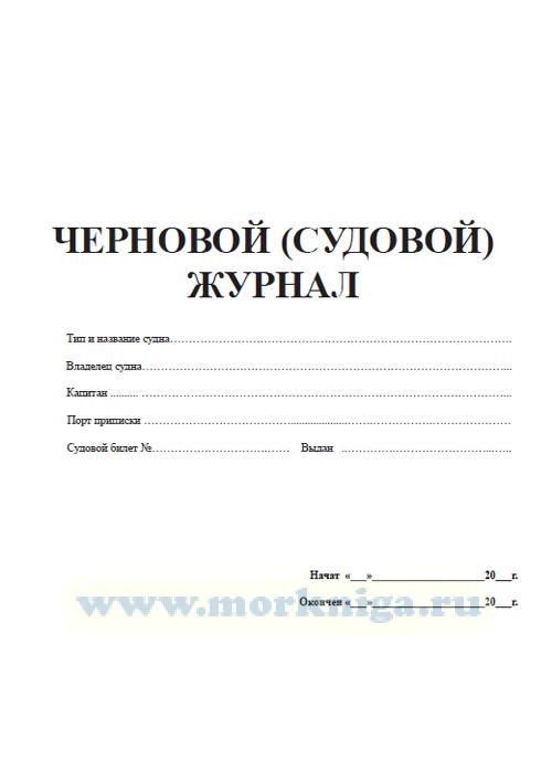 Черновой (судовой) журнал