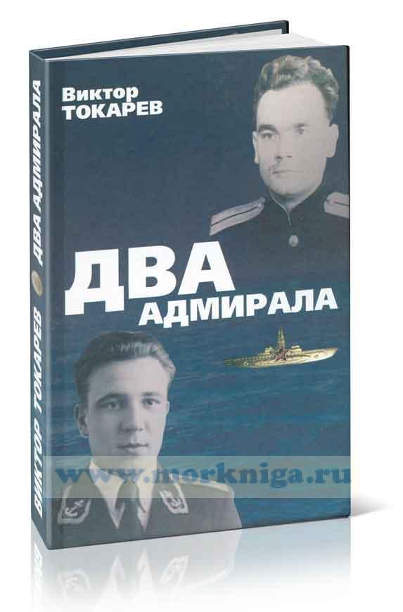 Два адмирала