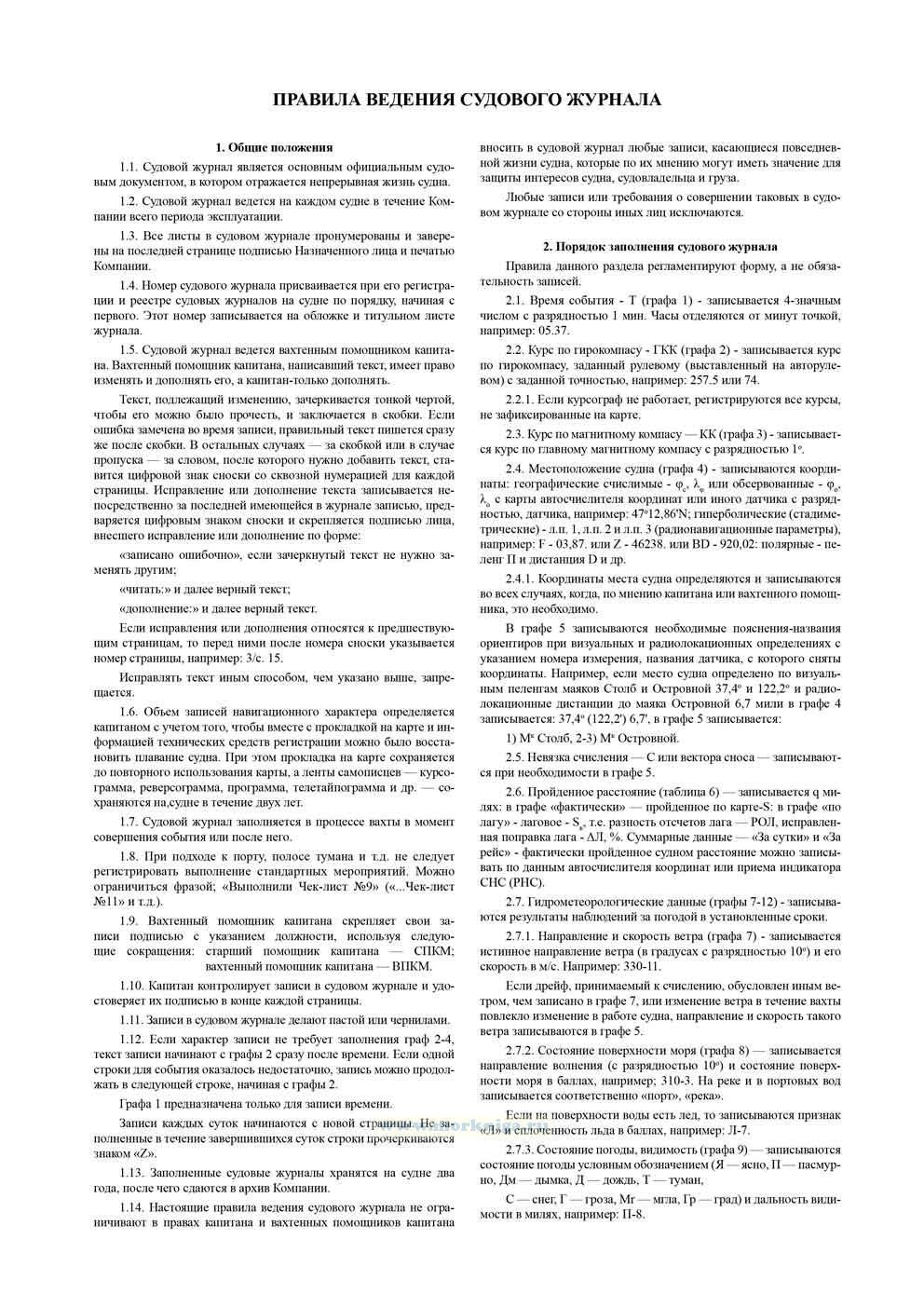Судовой журнал (форма Э-1 в)