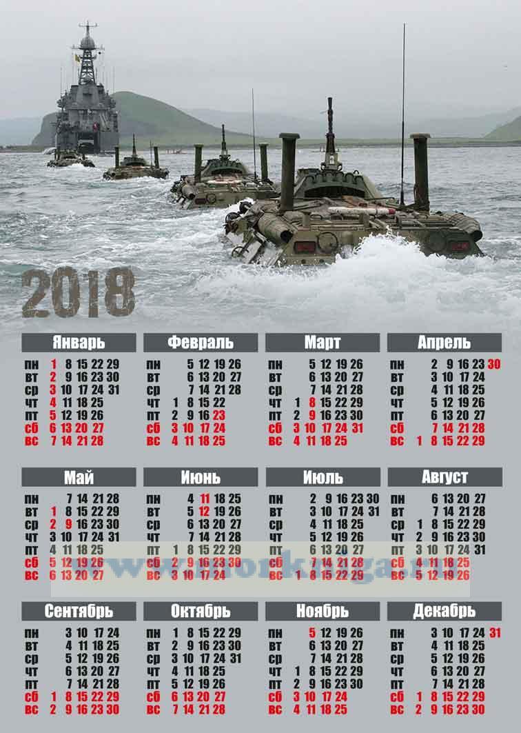 Календарь Вооруженные силы РФ на 2018 года