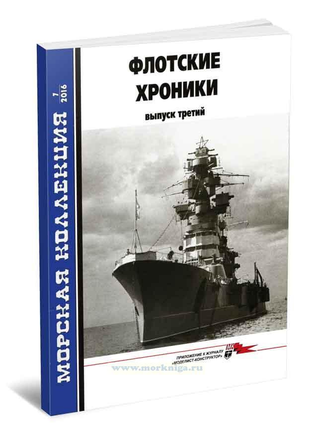 Флотские хроники. Выпуск третий. Морская коллекция №7 (2016)