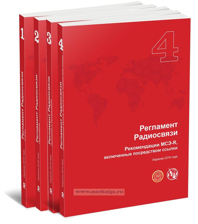 Регламент радиосвязи (Radio Regulations) на русском языке, 2016