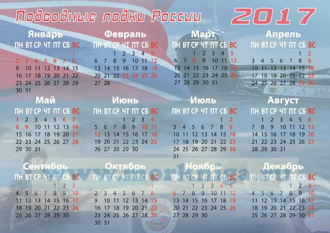 Календарь-домик Подводные лодки России на 2017 год