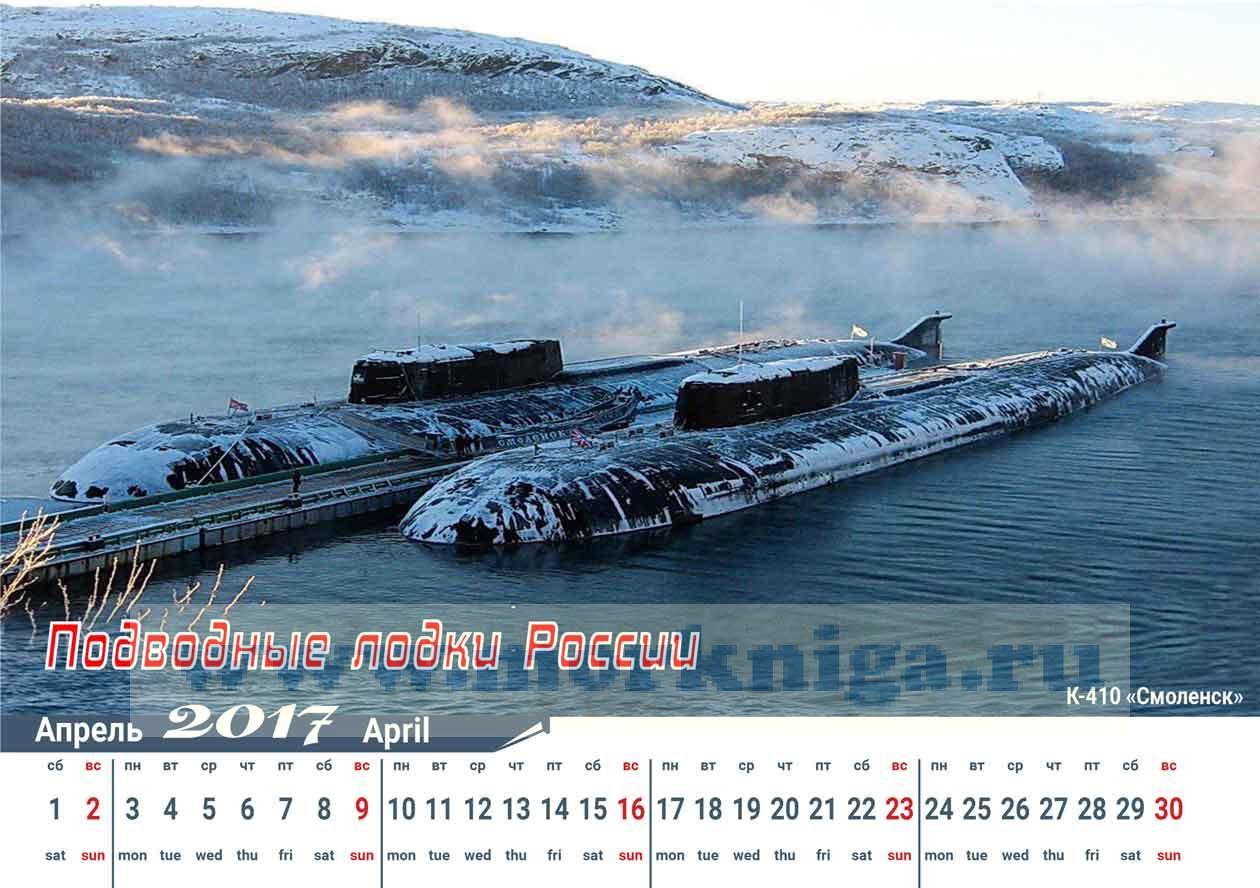 укрепления для подводных лодок