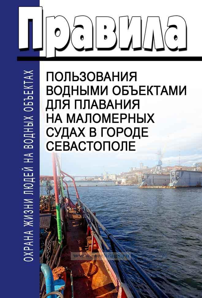 Правила пользования водными объектами для плавания на маломерных судах в городе Севастополе 2017 год. Последняя редакция