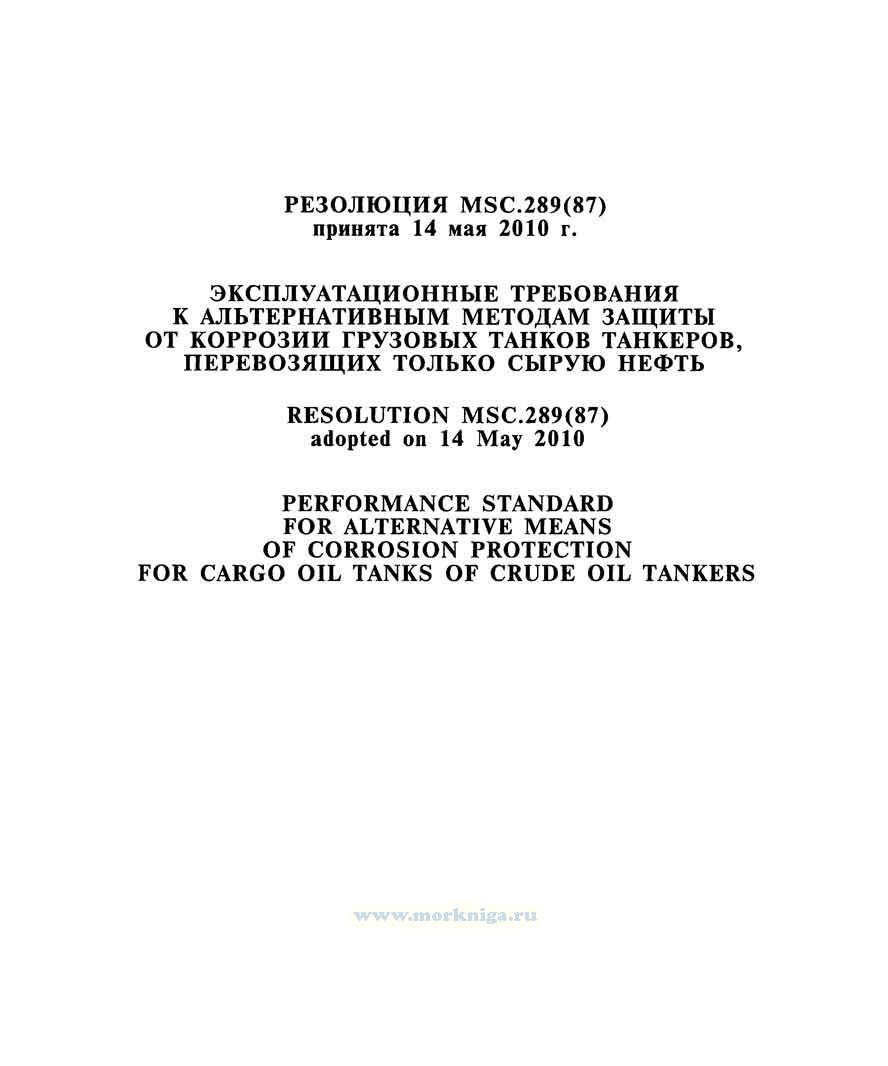 Резолюция MSC.289(87).Эксплуатационные требования к альтернативным методам защиты от коррозии грузовых танков танкеров,перевозящих только сырую нефть