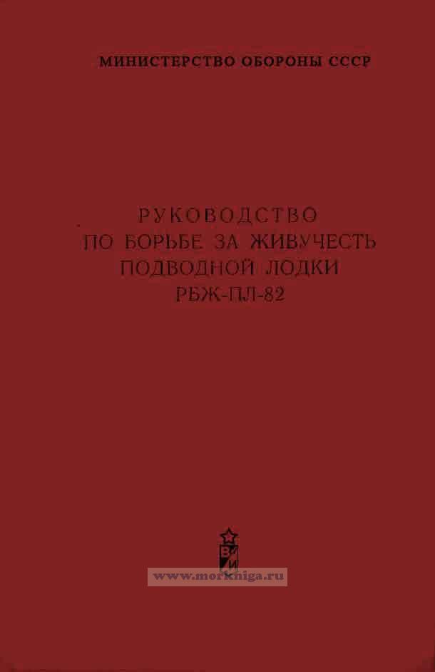 Руководство по борьбе за живучесть подводной лодки. РБЖ-ПЛ-82