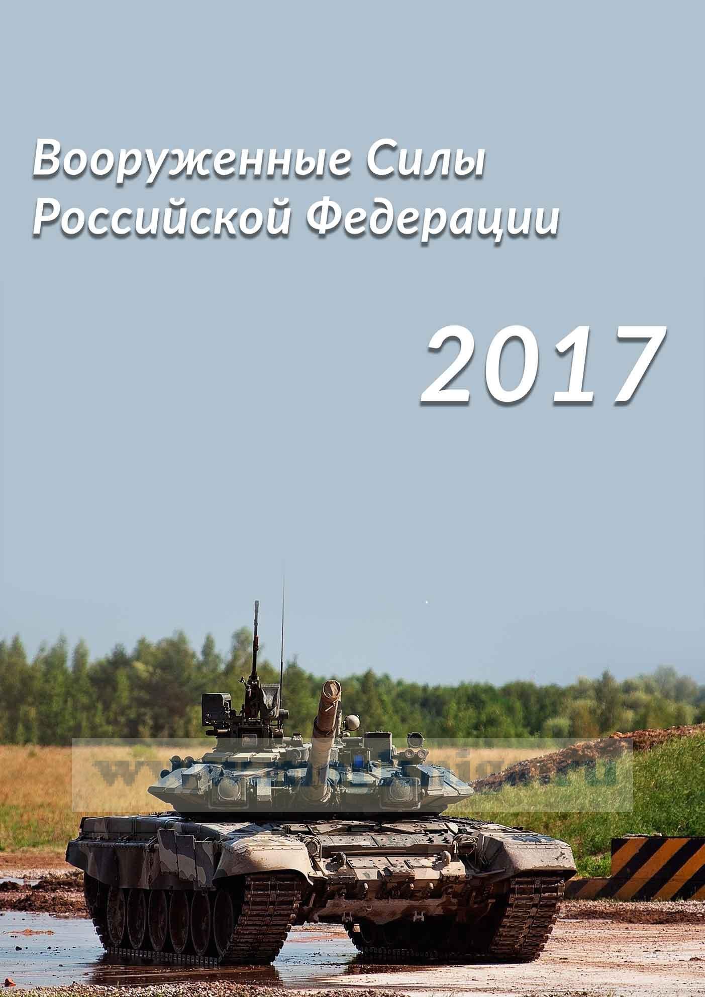 Календарь Вооруженные силы РФ на 2017 года