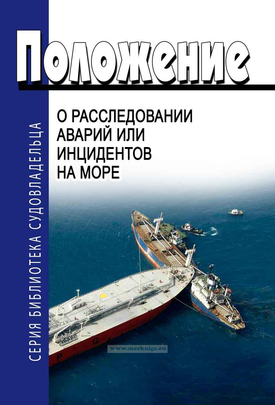 Положение о расследовании аварий или инцидентов на море ПРАИМ-2013 2018 год. Последняя редакция
