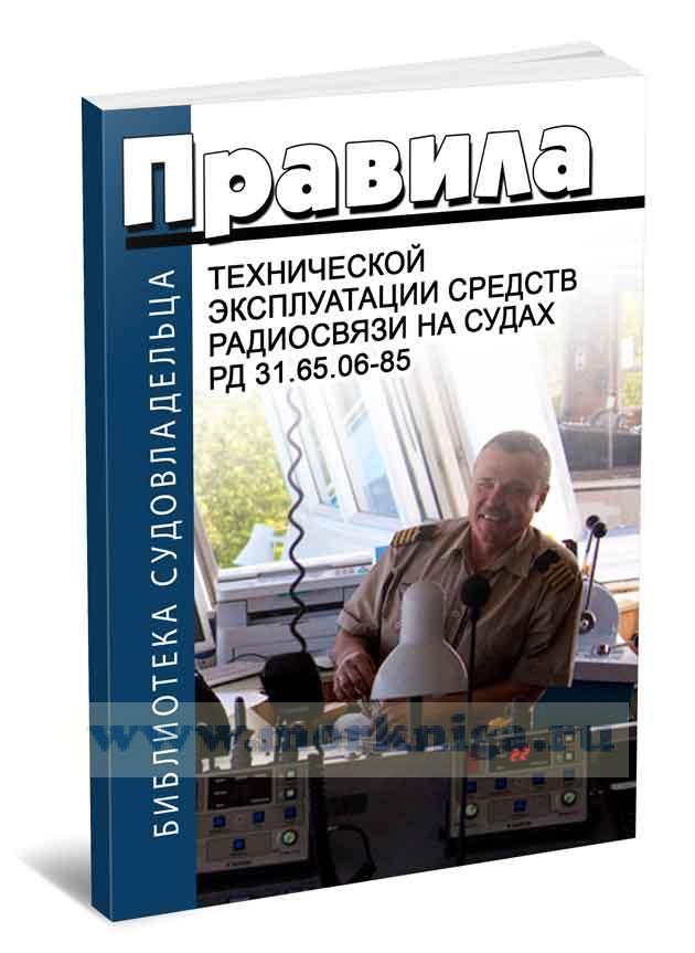 РД 31.65.06-85 Правила технической эксплуатации средств радиосвязи на судах 2019 год. Последняя редакция
