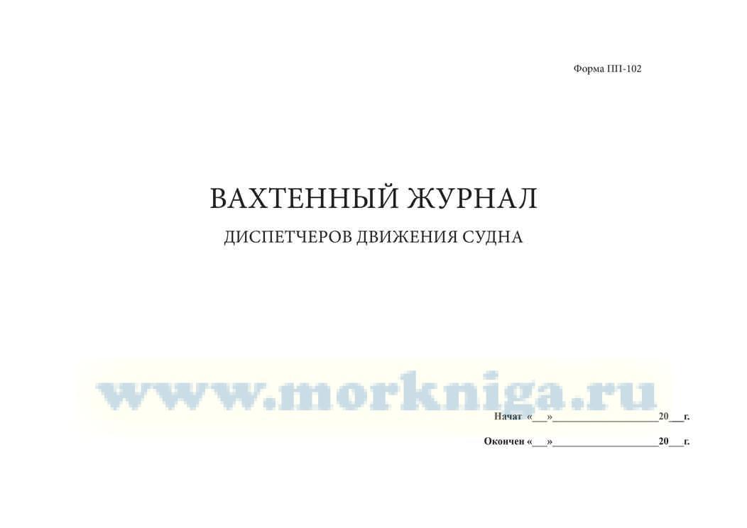 Вахтенный журнал диспетчеров движения судна ПП-102