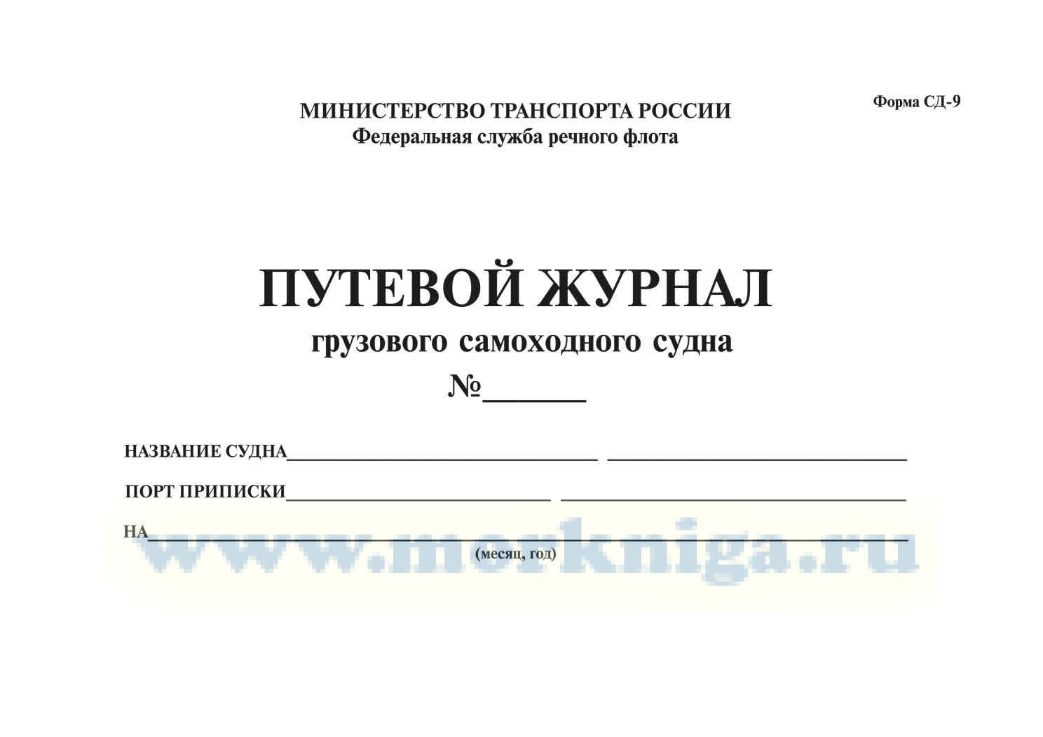 Путевой журнал грузового самоходного судна СД-09