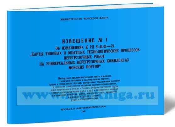 Извещение № 1 об изменениях к РД 31.41.01-79