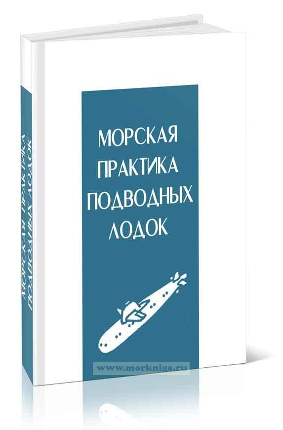 Морская практика подводных лодок