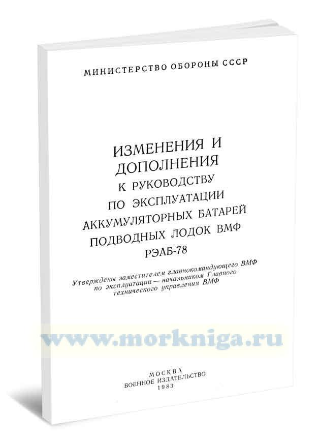 Изменения и дополнения к руководству по эксплуатации аккумуляторных батарей подводных лодок ВМФ РЭАБ-78