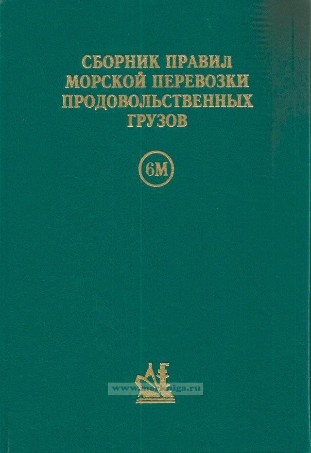 Сборник правил морской перевозки продовольственных грузов. 6М. В 2-х книгах. Книга 1