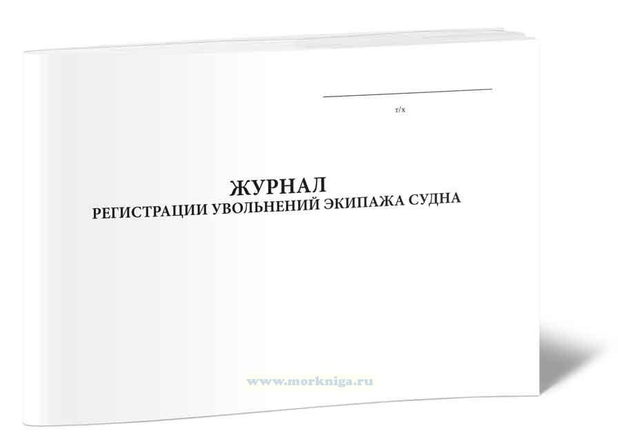 Журнал регистрации увольнений экипажа судна