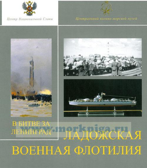Ладожская военная флотилия в битве за Ленинград 1941-1944