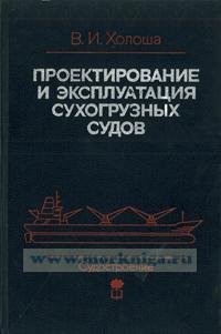 Проектирование и эксплуатация сухогрузных судов