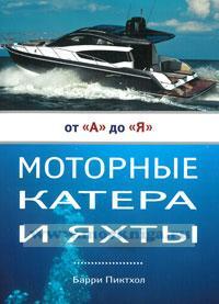Моторные катера и яхты от