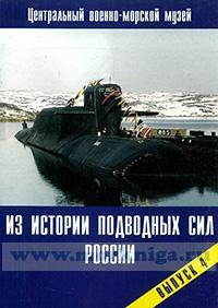 Набор открыток. Из истории подводных сил России. Выпуск 4