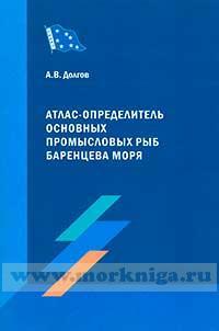 Атлас-определитель основных промысловых рыб Баренцова моря