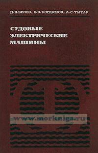 Учебник Судовые Энергетические Установки
