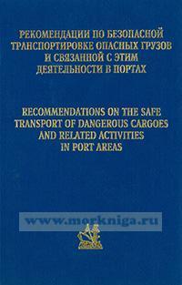 Рекомендации по безопасной транспортировке опасных грузов и связанной с этим деятельности в портах