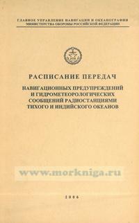 Расписание передач навигационных предупреждений и гидрометеорологических сообщений радиостанциями Тихого и Индийского океанов. Адм. № 3013