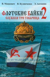 Флотские байки - 2: служили три товарища